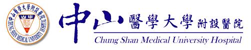 中山醫學大學