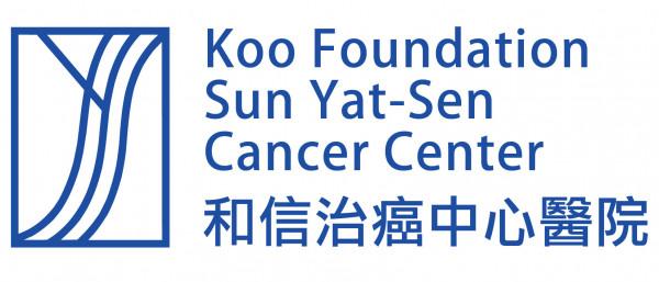 和信治癌中心