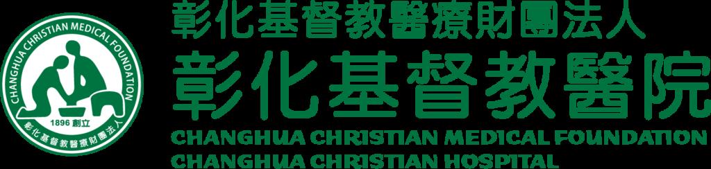 彰化基督教醫院