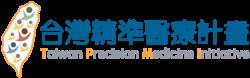 TPMI 台灣精準醫療計畫