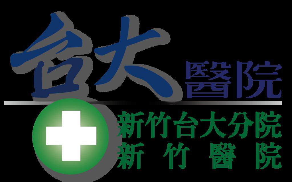 新竹臺大分院新竹醫院