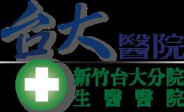 新竹臺大分院生醫醫院